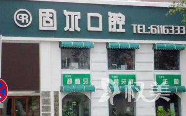 大庆固尔口腔诊所