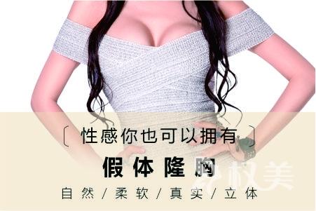 晋城胸部整形术大概多少钱 晋城做假体隆胸能管几年