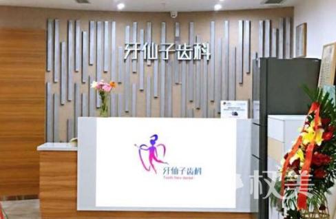 南京牙仙子口腔诊所