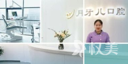 南京月牙兒口腔診所