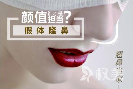 揭陽墊個鼻子要多少錢 揭陽哪家整形醫院假體隆鼻好