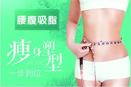 台州爱莱美台州爱莱美腹部吸脂价格表 腹部吸脂影响生育吗