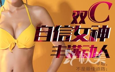 【隆胸整形】假体美胸整形/硅胶隆胸 傲人曲线你也可以拥有