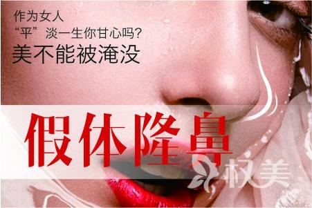 上海九院膨体硅胶隆鼻价格表 假体隆鼻安全吗