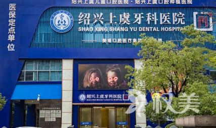 绍兴上虞牙科医院