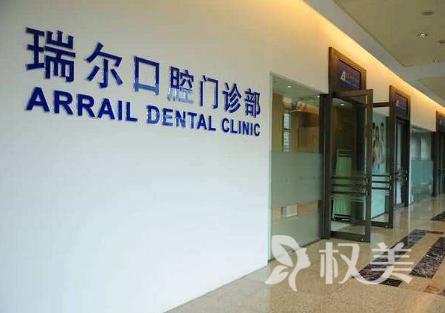 杭州瑞尔齿科门诊部