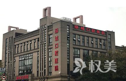 杭州绿城口腔医院