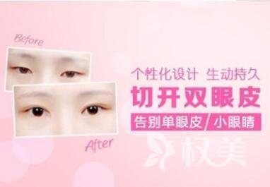 【面部整形】双眼皮 (普通切开)/隐形祛眼袋/整形活动价格表