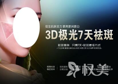 廊坊濟民口腔【皮膚美容】激光祛斑/蜂巢皮秒洗紋身/整形活動價格表