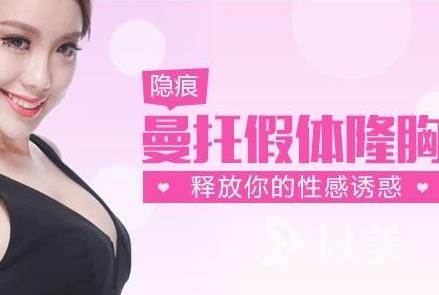【进口假体丰胸】专业隆胸/专家团队 安全性高 个性定制