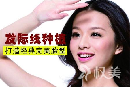 重庆华美植发医院怎么样 发际线后移擦生姜行吗