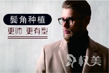 台州爱莱美植发医院种植胡子效果好吗 展现你男人魅力