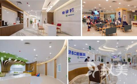 济南济东口腔医院