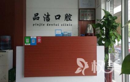 济南品洁口腔诊所