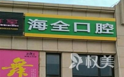 淄博海全口腔诊所