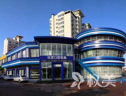 淄博可恩口腔医院