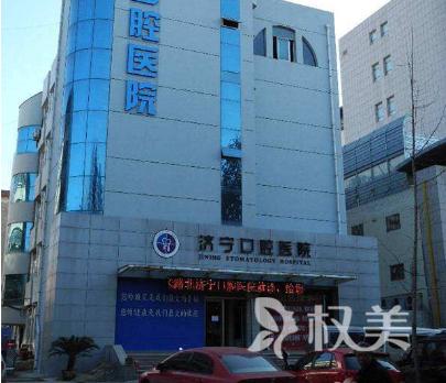 济宁市口腔医院