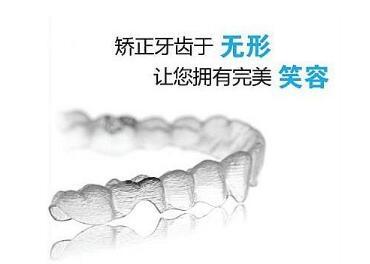 成都园整形医院隐形牙齿矫正四大优势  会不会有副作用