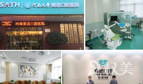 郑州赛思口腔医院