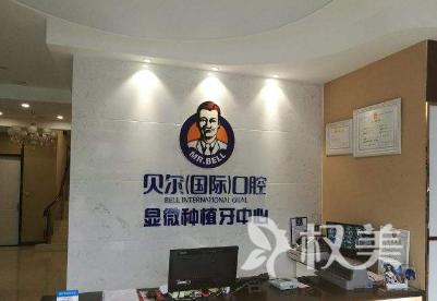 郑州贝尔口腔门诊部