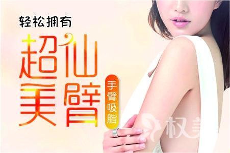 长沙吸脂瘦手臂多少钱  长沙中南大学湘雅三医院整形科做的好吗