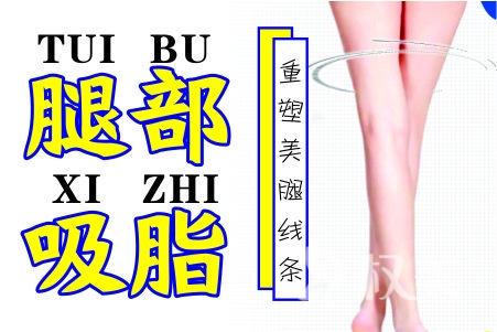 瘦小腿价格大概是多少 赤峰吸脂瘦腿哪家好会不会留疤