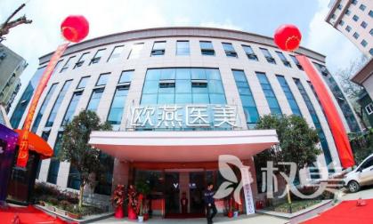武汉欧燕口腔医院