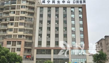 咸宁民生中山口腔医院