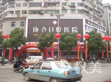 衡阳协合口腔医院
