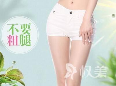 濮阳市油田总医院整形科吸脂减肥瘦小退 筷子腿你也可以拥有