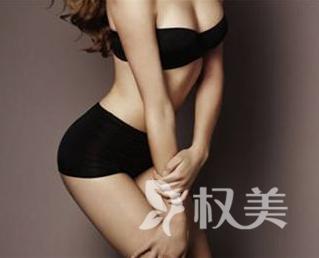 上海天大整形医院做臀部抽脂塑型怎么样 给你一个迷人身材