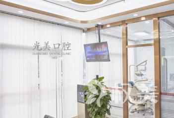 深圳光美口腔诊所