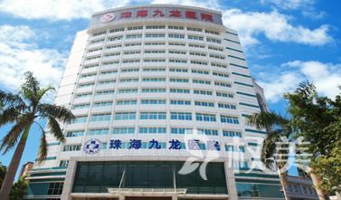 珠海九龙口腔医院