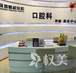 深圳鹏程口腔医院