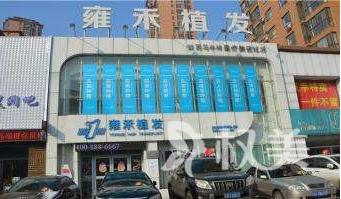 温州雍禾植发医疗整形医院
