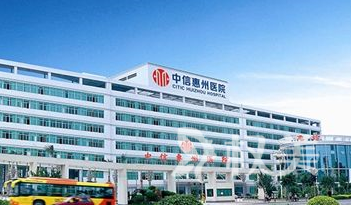 惠州中信医院口腔科