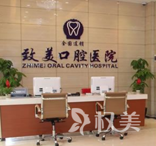 广州致美口腔医院