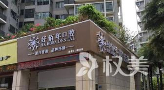 深圳好佰年口腔诊所
