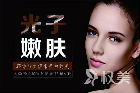 郑州芳艺整形光子嫩肤口碑怎么样 价格大概是多少 美白效果维持多长时间