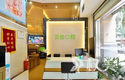 深圳贝齿口腔诊所