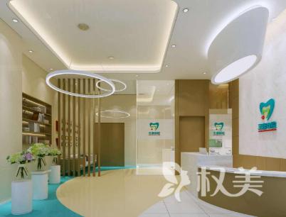 深圳三康口腔诊所