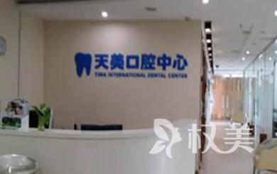 深圳天美口腔诊所