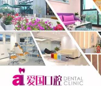 惠州爱国口腔诊所
