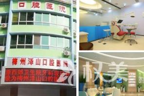 梅州泽山口腔医院