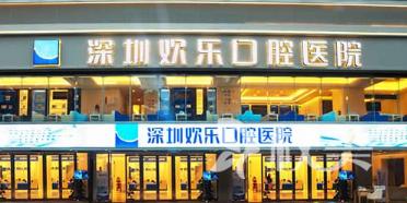 深圳欢乐口腔医院