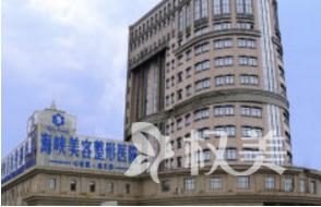 济南海峡植发医疗整形医院