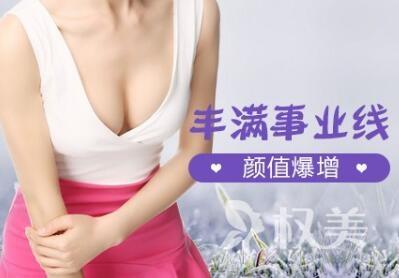 【隆胸整形】国产假体隆胸/华美玉兔胸/整形活动价格表