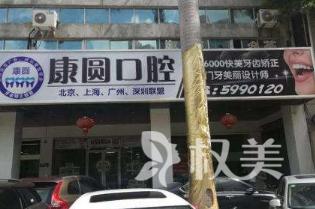 广州康圆口腔门诊部