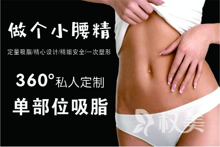 瘦身塑形有风险吗 多久消肿 听听徐州中医院整形外科吸脂医生详细解答