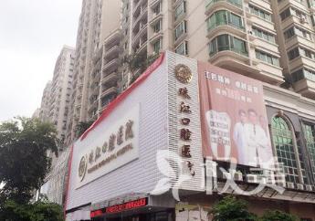 湛江珠江口腔医院